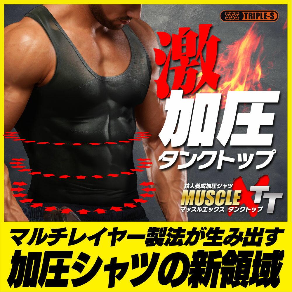 加圧シャツ タンクトップ マッスルエックス 加圧インナー 加圧 メンズ 筋トレ 加圧トレーニング 着圧シャツ 腹筋 シャツ インナー 体幹筋 姿勢矯正 メンズインナー 肉体改造 背筋 姿勢 アンダーシャツ 送料無料
