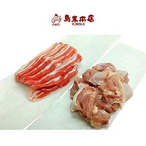 【鳥末本店の鶏もも豚バラセット】国産 あべどり 調理用カット スライス から揚げ用 時短