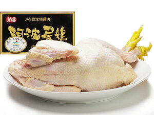 阿波尾鶏(あわおどり)の丸どり 1羽約3.0kg 【徳島県産】