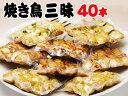 【送料無料】焼き鳥三昧 40本串セット(別途タレ付き) 【焼き鳥】【やきとり】