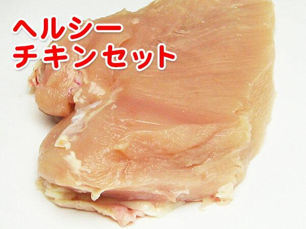 【送料無料】ヘルシーチキンセット(むね肉&ささみ)【むね肉鳥取県産】【ささみ宮崎県産】
