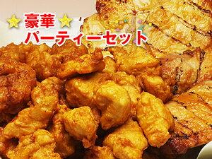 豪華★パーティーセット(とりたけのからあげ むね肉・もも肉 各500g+ローストチキン むね肉・もも肉 各2枚)(roast chicken)