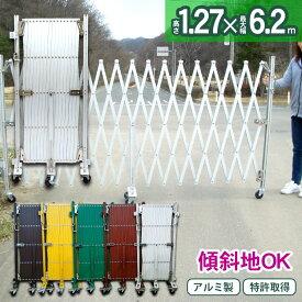 <アルミゲートEXG1260N>幅6.2m×高さ1.27m カラー フェンス 特許 傾斜地対応 アルミ 柱 伸縮門扉 アコーディオンゲート アルミフェンス 目隠し 屋外 キャスターゲート ガレージ ゲート 仮設ゲート 間仕切り 伸縮ゲート クロスゲート バリケード アルマックス製
