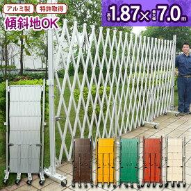 <アルミゲートEXG1870N(J)>幅7.0m×高さ1.9m カラー フェンス 特許 傾斜地対応 アルミ 柱 伸縮門扉 アコーディオンゲート アルミフェンス 目隠し 屋外 キャスターゲート ガレージ ゲート 仮設ゲート 間仕切り 伸縮ゲート クロスゲート バリケード アルマックス製