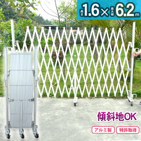 <アルミゲートEXG1560N>幅6.2m×高さ1.6m アルマックス製 特許 傾斜地対応 アルミ 柱 伸縮門扉 アコーディオンゲート アルミフェンス 目隠し 屋外 キャスターゲート ガレージ ゲート 仮設ゲート 間仕切り 伸縮ゲート クロスゲート バリケード