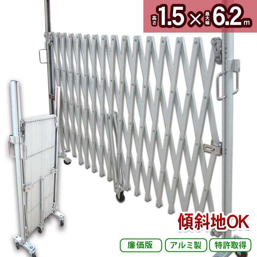 <アルミゲートPXG1260N>幅6.2m×高さ1.27m アルマックス製 特許 傾斜地対応 NETIS 伸縮門扉 アコーディオンゲート アルミフェンス 蛇腹ゲート ジャバラゲート キャスターゲート ガレージゲート 仮設ゲート 間仕切り 伸縮ゲート クロスゲート バリケード