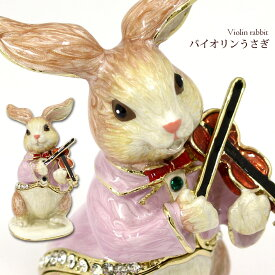 ジュエリーボックス バイオリンうさぎ(ピンクパープル) バイオリンウサギ 兎 兔 ラビット ジャズ 楽器 スワロフスキー アクセサリーケース クリスマス 置物 卒業 入学 可愛い クリスマス 新生活 ギフト 母の日