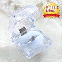 プラスチックリングケース ジュエリーケース アクセサリーケース 350 (クリスタルケース) ホワイト 指輪 ピアス イヤ…