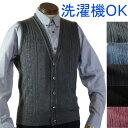 メンズ 縄柄 ベスト ビジネス 前開き 日本製 ボタンベスト 無地 前割り カーデベスト 洗える セーター 洗濯OK ウール…