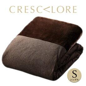 CRESCALORE クレスカローレ オールインワン毛布 掛け毛布 シングル