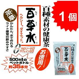 百草水 茶草 百種の健康ヘルシーダイエット 【お徳用!!】水出しOK!