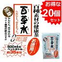 【送料無料】 百草水 茶草 20袋(15パック×10袋) +20パックおまけ付き!お徳用!水出しOK!