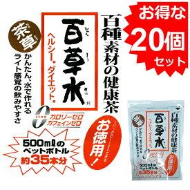 【送料無料】 百草水 茶草 20袋(15パック×20袋) +20パックおまけ付き!お徳用!水出しOK!