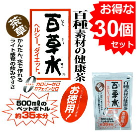 【送料無料】 百草水 茶草 30袋(15パック×30袋) +30パックおまけ付き!お徳用!水出しOK!
