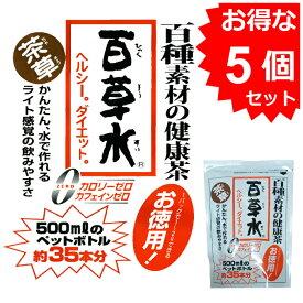 百草水 茶草 5個セット 百種の健康ヘルシーダイエット [お徳用!]水出しOK!