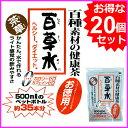 【送料無料】 百草水 茶草 20袋(15パック×10袋) +20パックおまけ付き!お徳用!