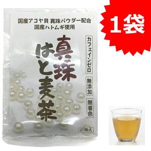 真珠 はと麦茶(国産アコヤ貝 真珠パウダー配合 国産ハトムギ使用)