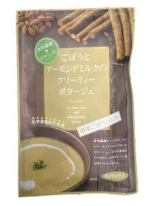 【ネコポス対応】ごぼうとアーモンドミルクのクリーミィーポタージュ (15.4g×6食)×2袋 国産ごぼう 化学調味料不使用
