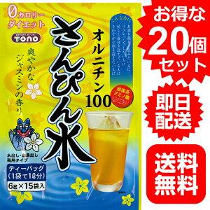 【送料無料】さんぴん水 オルニチン100(6g×15TB)×20袋セット