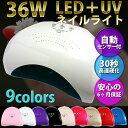 【安値挑戦!】36W LED & UV ネイルライト 全ジェル対応 CCFL不使用 自動感知センサー ジェルネイル・レジン用 【安心…