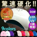【謝恩セール!】ジェルネイルライト 36W LED & UV 全ジェル対応 CCFL不使用 自動感知センサー ジェルネイル・レジン…