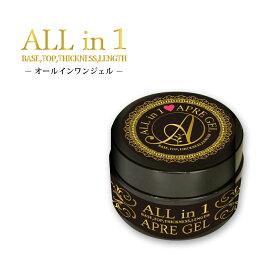 ノンサンディングオールインワンジェル15g ベース、トップ、長さだし、厚みだし用 15g 化粧品登録済み