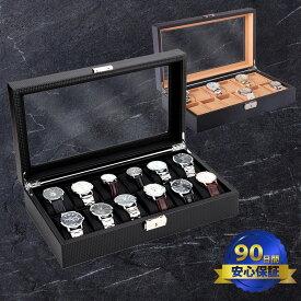 腕時計収納ケース カーボン 12本用 時計ケース 腕時計ケース 時計 腕時計 収納 保管 ボックス コレクション ケース ウォッチケース オシャレ ディスプレイ インテリア ブラック ブラウン メンズ レディース プレゼント ギフト カーボンファイバー 90日保証