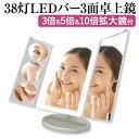 LED女優ミラー 三面鏡 鏡 卓上ミラー 3倍&5倍&10倍拡大鏡 LEDバー型ライト 化粧鏡 タッチパネル 角度調整 スタンド ミ…