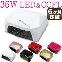 CCFL & LED 36W ネイルライト ジェルネイル用 UVライト/【 安心の6ヶ月保証 & 日本語説明書 & プロネイリスト監修ネ…
