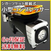 【安心の6か月保証&日本語説明書付き】最新のエアーコンプレッサー