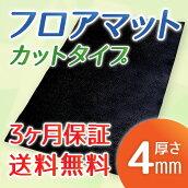 自由にカット可能トレーニングマットフロアマットベンチマットPVCマット120×80cm振動軽減ずれ防止騒音軽減キズ防止防音床保護マット