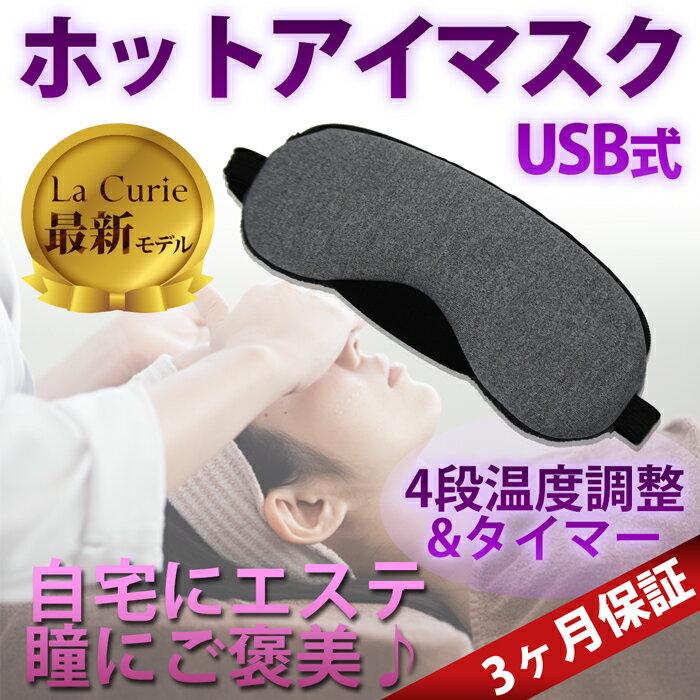 ホットアイマスク USB式 電熱式 4段階温度調節 タイマー設定 繰り返し利用 睡眠 目の疲れ 蒸気 眼精疲労 回復 日本語説明書 3カ月保証【送料無料】