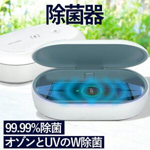 除菌器 UV除菌ケース 除菌ボックス オゾン 紫外線 O3 UV ダブル除菌 最大99.99%除菌 ワイヤレス充電 デュアルUVランプ アロマ機能 USB使用 簡単操作 安全設計 コンパクト UV-C 消臭 多機能 携帯 経