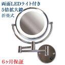 【安心の6か月保証 & 日本語説明書付き】 折りたたみ式 ホテルミラー アームミラー 壁付けミラー 拡大鏡 5倍 LEDライ…
