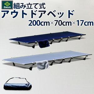組立簡単 アウトドアベッド キャンプベッド キャンプコット コット 200cm 6ヶ月保証 軽量 コンパクト 持ち運び 簡易ベッド 災害にも