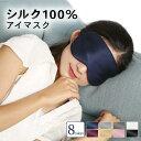アイマスク シルク シンプル つけ心地 安眠 快眠グッズ 旅行 長距離バス 飛行機 肌に優しい シルク100% 高品質 メン…