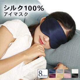 アイマスク シルク シンプル つけ心地 安眠 快眠グッズ 旅行 長距離バス 飛行機 肌に優しい シルク100% 高品質 メンズ レディース