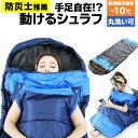 【防災士推薦】 寝袋 シュラフ 封筒型 -10度 1.65kg 洗える 動けるシュラフ オールシーズン対応 枕付き型 キャンプ ア…