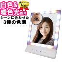 【感謝特価】LED女優ミラー 鏡 暖色光&白色光 卓上ミラー 化粧鏡 10倍拡大鏡付き タッチパネル 3種色調モード 角度調…