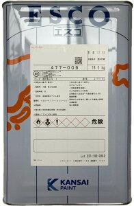 【送料無料】関西ペイント エスコ グレー -セット- 18kg さび止め エポキシ樹脂 浸透型 カンペ 塗装 ペンキ
