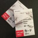 フジプラ ラミネートフィルム カードサイズ 60mm×90mm(100ミクロン)100枚入 50箱セット