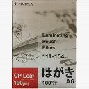 フジプラ ラミネートフィルム A6(ハガキ)サイズ 111mm×154mm(100ミクロン)100枚入