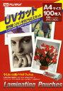 UVカット ラミネート用パウチフィルム A4サイズ(100ミクロン)100枚入  05P02Aug14
