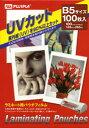 UVカット ラミネートフィルム B5サイズ(100ミクロン)100枚入