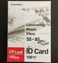 フジプラ ラミネートフィルム カードサイズ 55mm×85mm(100ミクロン)100枚入