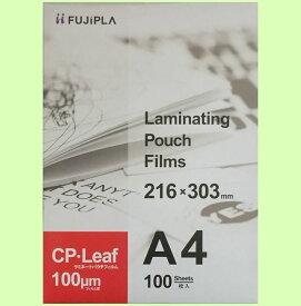 フジプラ ラミネートフィルム A4 サイズ(100ミクロン)100枚入/箱 10箱セット
