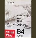 フジプラ ラミネート用パウチフィルム B4サイズ(100ミクロン)100枚入/箱