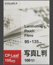 フジプラ ラミネートフィルム B7(写真L)サイズ 95mm×135mm(100ミクロン)100枚入