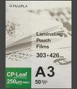 ラミネートフィルムA3サイズ(250ミクロン)50枚入/箱