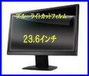 【送料無料】ブルーライトカット液晶保護フィルム)23.6インチ (幅519mm × 高さ293mm)